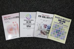 産業能率大学通信教育の教科書